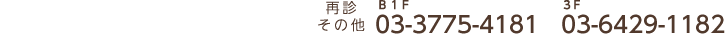 横須賀歯科医院へのお問い合わせ:B1F 03-3775-4181 3F 03-6429-1182